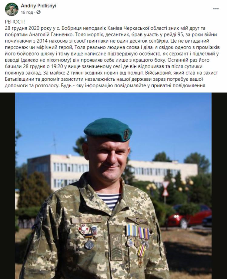 зник ветеран війни Ганненко